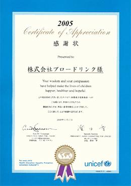 「財団法人日本ユニセフ協会」からの感謝状 2005年11月17日