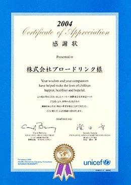 「財団法人日本ユニセフ協会」からの感謝状 2004年03月30日