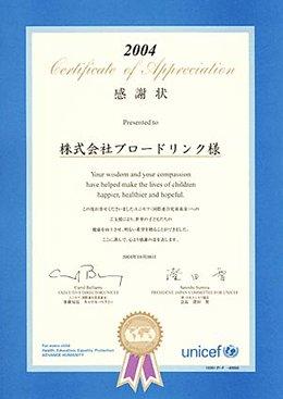 「財団法人日本ユニセフ協会」からの感謝状 2004年10月08日